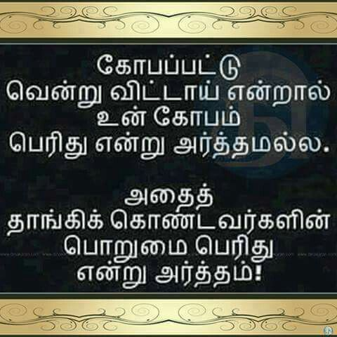 Hate Images With Quotes Tamil
