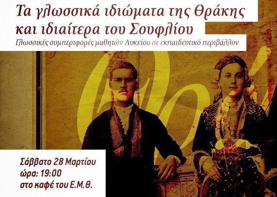 Τα γλωσσικά ιδιώματα της Θράκης και ιδιαίτερα του Σουφλίου