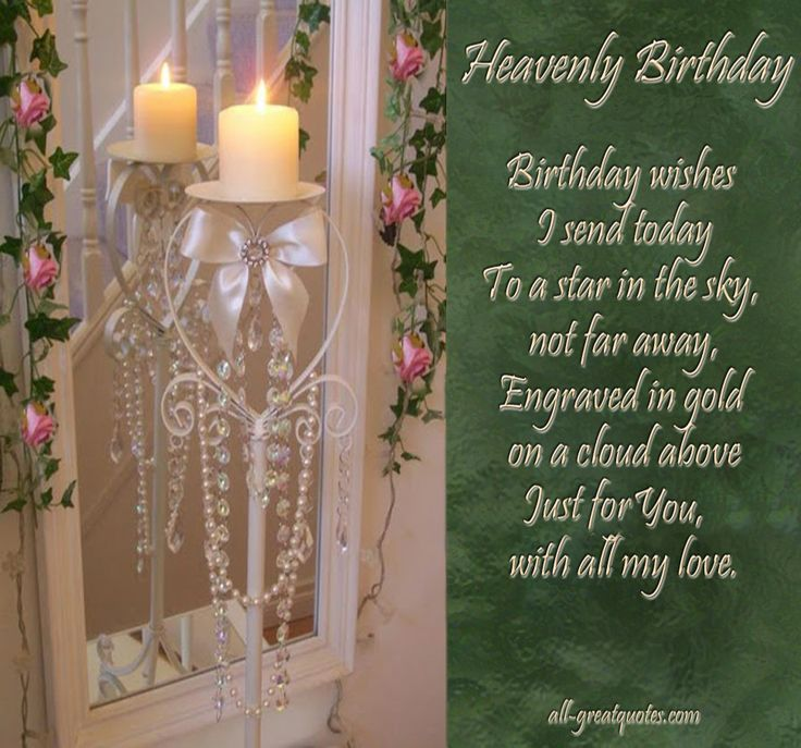 Birthday wishes I send today To a star in the sky, not far away, Engraved in gold on a cloud above Just for you, with all my love.