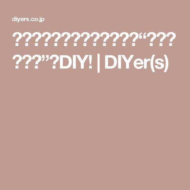 """アウトドアの夜を盛り上げる""""グロウジャー""""をDIY!   DIYer(s)"""