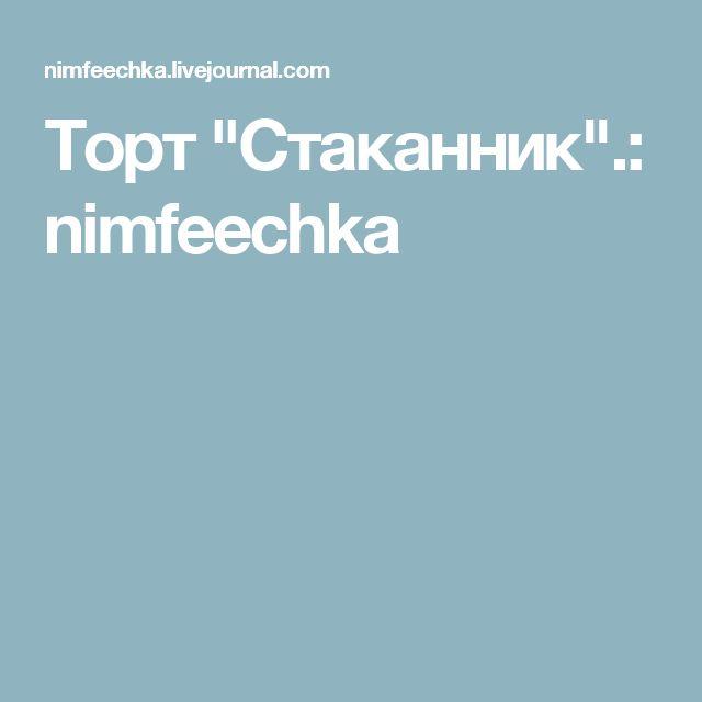 "Торт ""Стаканник"".: nimfeechka"