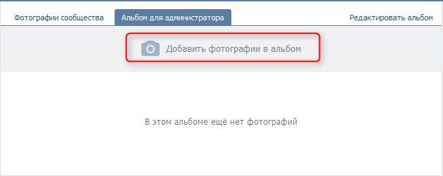 Как оформить меню в группе - загружаем элементы меню http://cons-rus.ru/