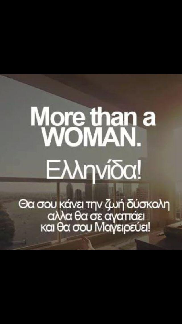 Ελληνίδα!!