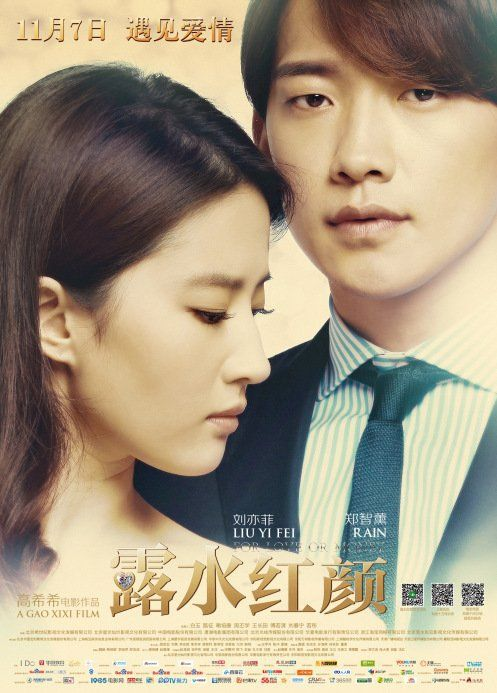 For Love or Money - 2014