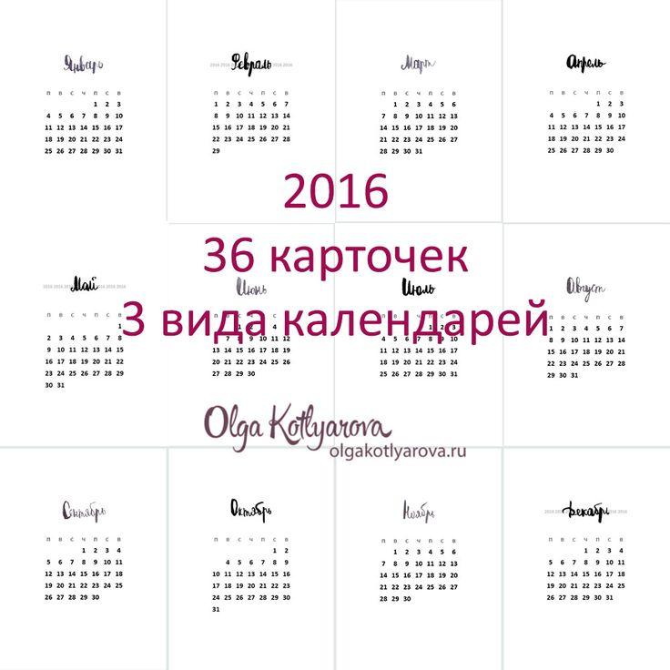 Скачать календарь на 2016 год бесплатно. Карточки для скрапбукинга с русским календарём, красивые надписи от руки