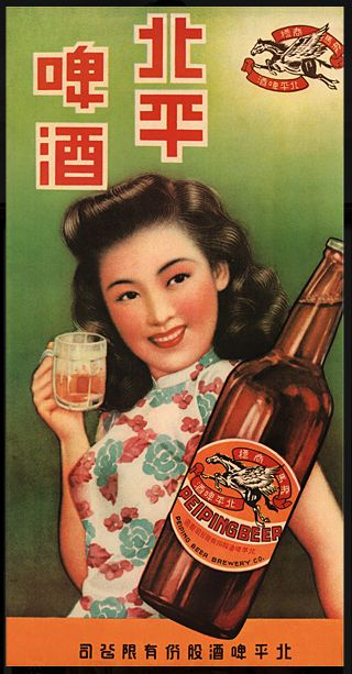 old orient museum: restored vintage beer ad