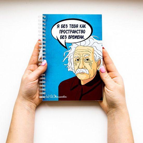 История от @razverni   11 мая 1916 года Альберт Эйнштейн впервые представил научному сообществу свою теорию относительности. Блокнот Эйнштейн https://razverni.com/catalog/goods/bloknot-eynshteyn/