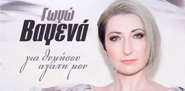To νέο τραγούδι της Γωγώς Βαγενά! -(video)