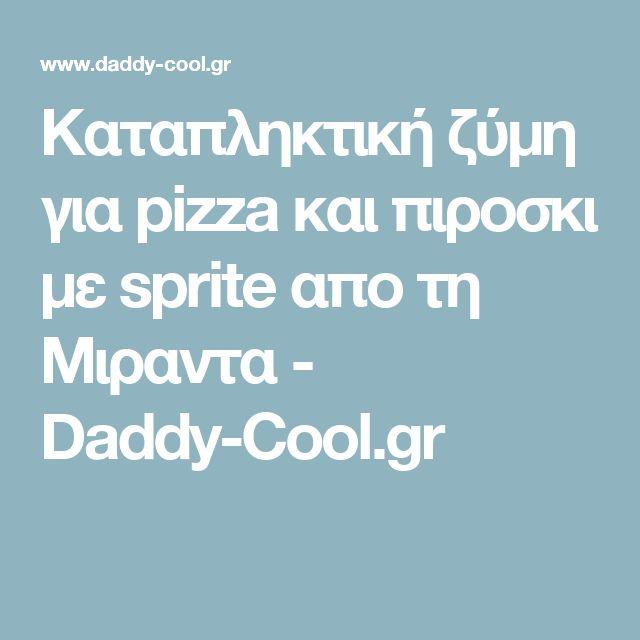 Καταπληκτική ζύμη για pizza και πιροσκι με sprite απο τη Μιραντα - Daddy-Cool.gr