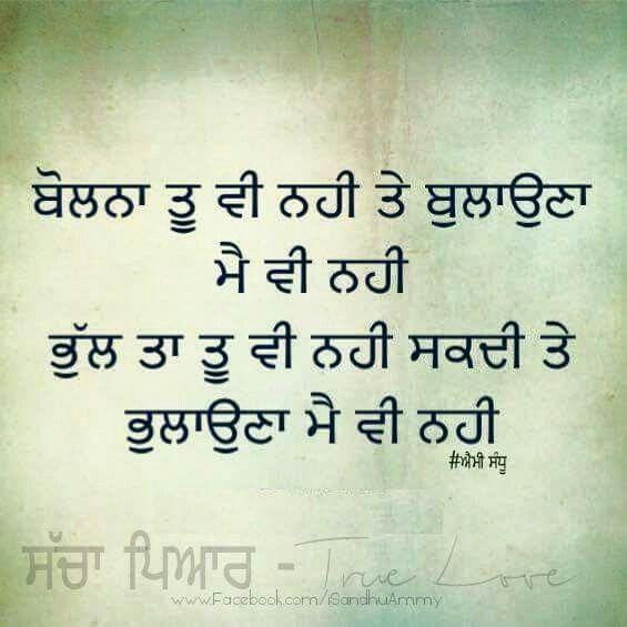 7 Best Thoughts Images On Pinterest Punjabi Quotes Punjabi Status