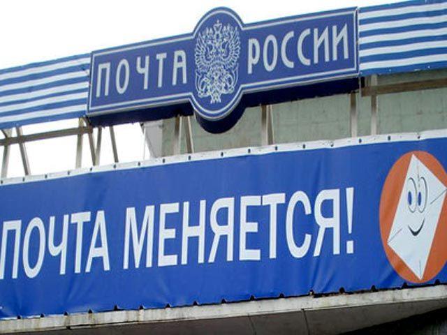 «Почта России» запустила новый сайт