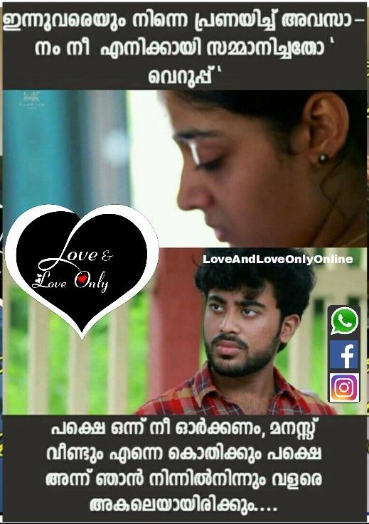 Pin By Hameerauhail On Thoughts Malayalam Quotes Love Quotes
