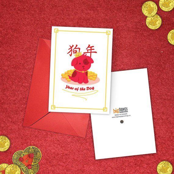 Lunar New Year Musical Greeting Card Bilingual Recordable Etsy Musical Greeting Cards Recordable Greeting Cards New Year Greeting Cards