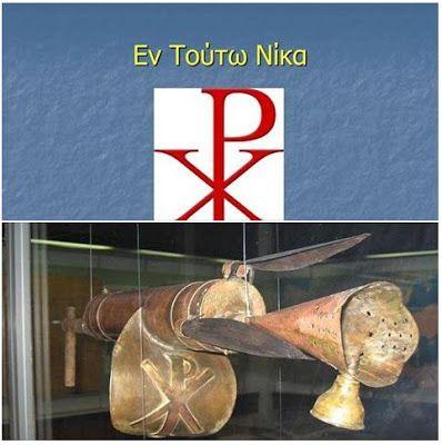 ΕΛΛΑΝΙΑ ΠΥΛΗ: Πότε είπαμε εμφανίστηκε το σύμβολο του «εν τούτω ν...