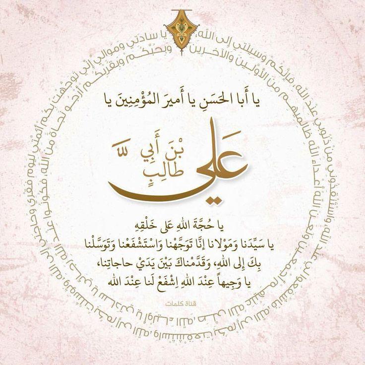 يا أبا الحسن ياأمير المؤمنين ياعلي أبن أبي طالب ياوجيهاً عند الله أشفع لنا عند الله