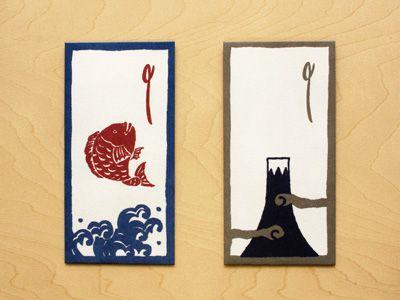 お年玉 ぽち袋 - 富士山と鯛