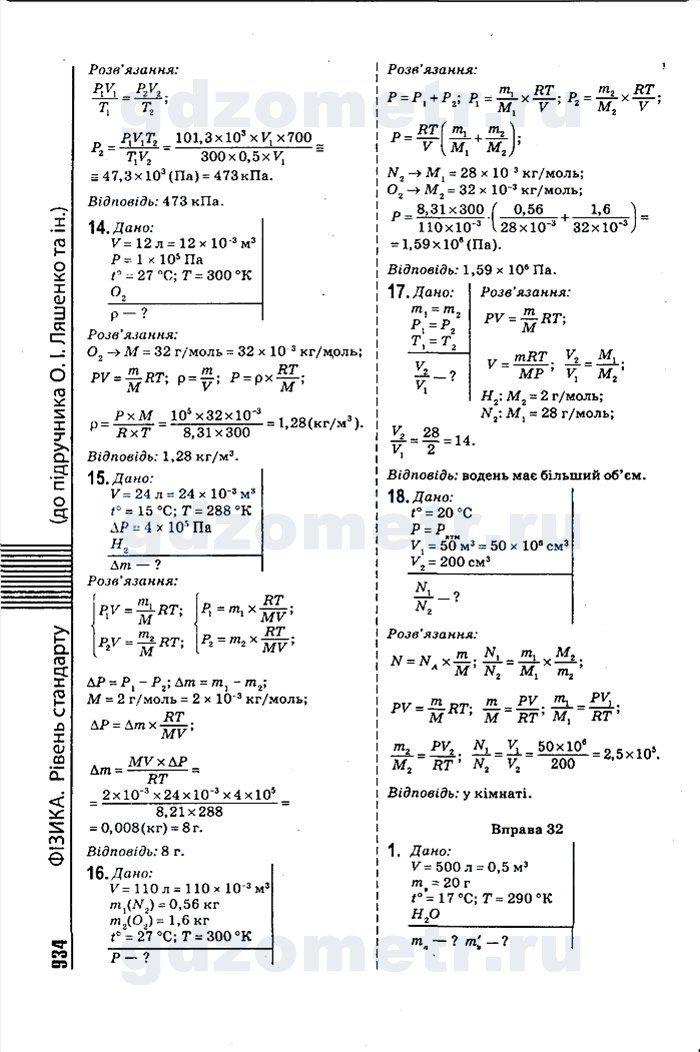 Гдз по физика 10 класс поурочные планы контрольные работа