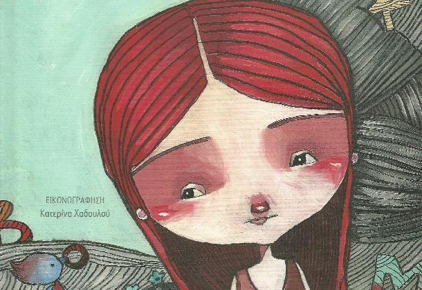 Τίτλος: Μαραλά Συγγραφέας: Χριστίνα Φραγκεσκάκη Εικονογράφηση: Κατερίνα Χαδουλού Εκδόσεις: Πατάκη, 2013 ISBN: 978-960-16-3861-4 Η Μαραλά είναι η πιο παλιά γυναίκα του κόσμου,