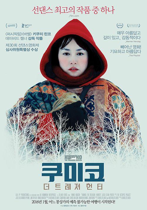 '인디와이어 선정' 2015년 최고의 영화 포스터 20선