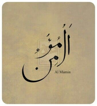 My Allah, the giver of peace