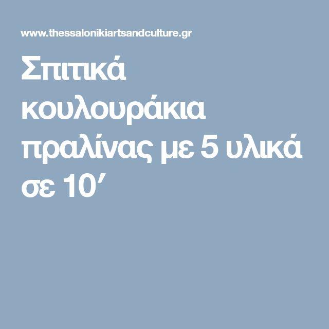 Σπιτικά κουλουράκια πραλίνας με 5 υλικά σε 10′