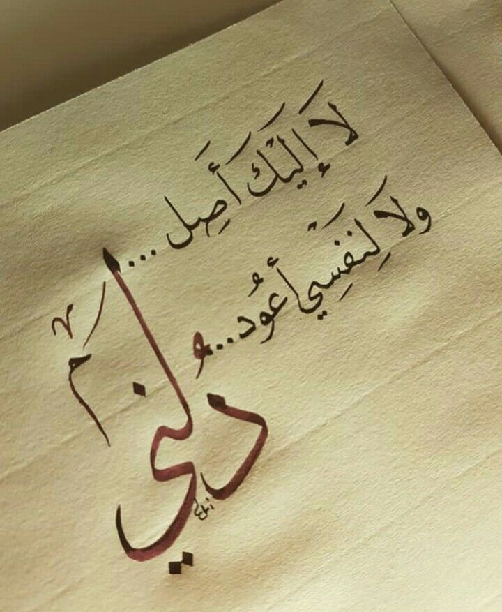 للحب احكام و اقوال Calligraphy Quotes Love Short Quotes Love Arabic Love Quotes