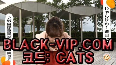 사설토토 BLACK-VIP.COM 코드 : CATS 사설안전놀이터 사설토토 BLACK-VIP.COM 코드 : CATS 사설안전놀이터 사설토토 BLACK-VIP.COM 코드 : CATS 사설안전놀이터 사설토토 BLACK-VIP.COM 코드 : CATS 사설안전놀이터 사설토토 BLACK-VIP.COM 코드 : CATS 사설안전놀이터 사설토토 BLACK-VIP.COM 코드 : CATS 사설안전놀이터