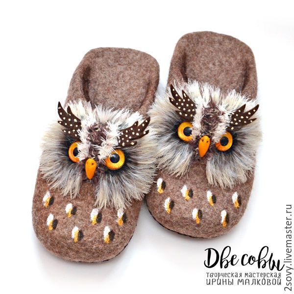 Купить Валяные Тапочки-шлёпанцы Совы - сова, совы, тапочки, войлочные тапочки, валяные тапочки