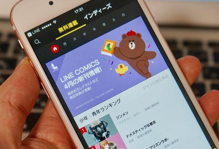 タダで漫画が読めるLINEマンガ4周年ーー無料をキッカケに読者は作品を知りファンとなる