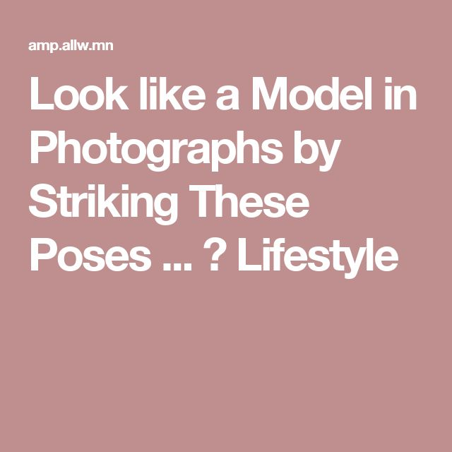 Look like a Model in Photographs by Striking These Poses ... → Lifestyle