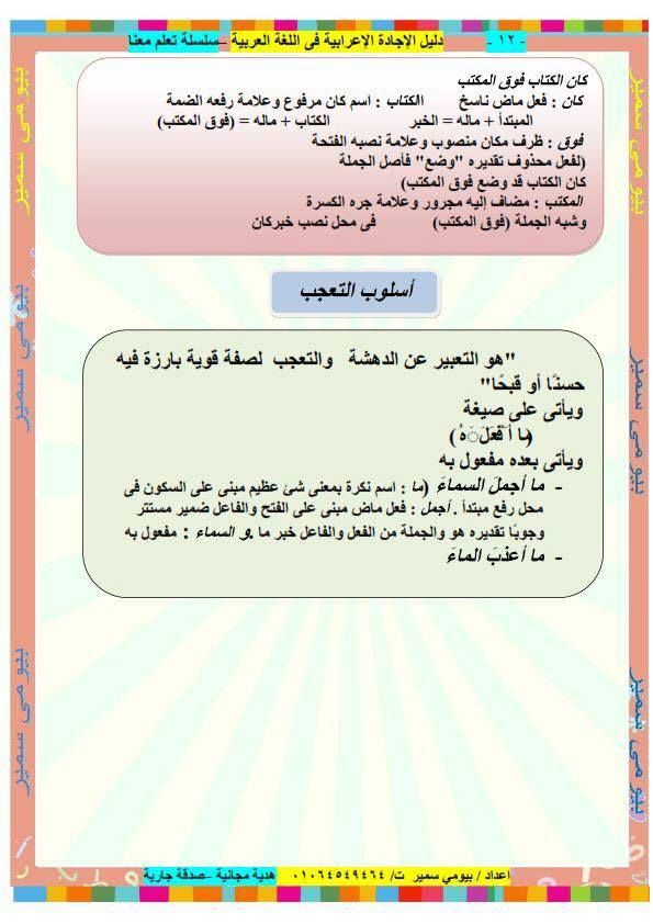Pin By Sahraoui Foued On Tav Learning Arabic Arabic Language Learn Arabic Language