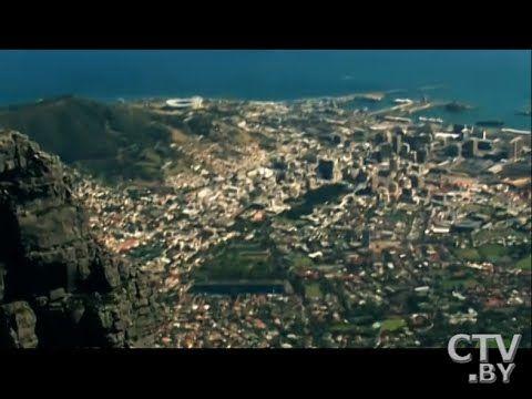 Другая страна: ЮАР