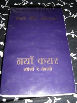 New Testament Parallel English & Nepali Bilingual Edition / NRSV / Naya Karar / 20 Nedig 20 L (Diglot NT) / with Illustrated Maps