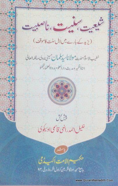 Shiyat Sunniyat Nasbiyat