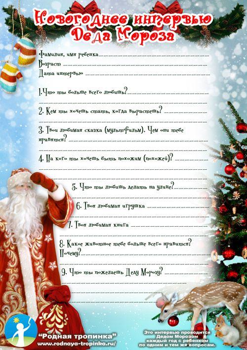 Письмо от Деда Мороза: скачать бесплатно