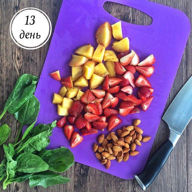 Праздники праздниками, а смузи по расписанию. Рецепт на завтра. День 13 в #peallkaсмузичелендж: 🌿 1 чашка шпината (или других зеленых листьев для салата) 🌿 1 стакан орехового молока (или воды) 🌿 1 чашка клубники 🌿 1 чашка персиков 🌀 все в блендер и enjoy!😘