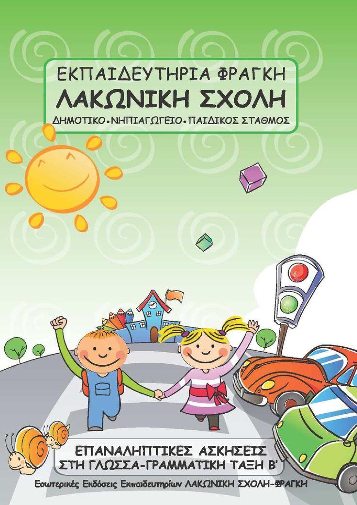 επαναληπτικές ασκήσεις γραμματικής Β' τάξη http://en.calameo.com/read/00148708977c5cc307d4d