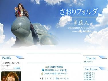 吉田沙保里オフィシャルブログ 「さおりフォルダ夢追人」身も心も開き夢追う。すべてを開放できるレスリングの秘訣とは。   http://timein.jp/item/content/site/980197289