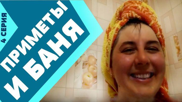 Приметы, после бани и опять День рожденье/Городские/4 серия/3 сезон