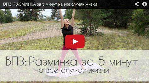 """РАЗМИНКА за 5 минут на все случаи жизни http://youtu.be/ZKCJl4qDeDg  Каждый раз, когда мы с вами тренируемся, я напоминаю, что """"прежде, чем перейти к упражнениям - стоит разогреться!"""". Сегодня выкладываю разогрев на 5 минут! Теперь можно не думая, включать его в playlist первым перед любой тренировкой! :)) Вступить в эксклюзивный онлайн фитнес клуб Тело Мечты можно в любое время здесь - http://dreambody.club/moi-uslugi/  #DreamBodyClub"""