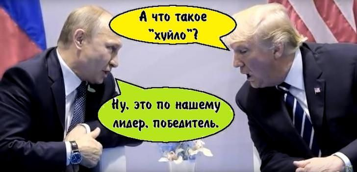 What Do Trump And Putin Talking About Funny Jokes Trending Memes Jokes