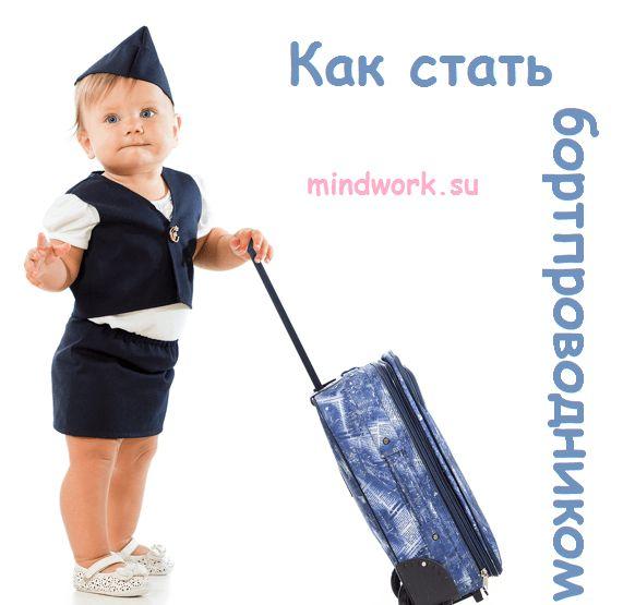 Как стать бортпроводником. Пред-предыстория.   Источник: http://mindwork.su/howto/kak-stat-bortprovodnikom-predistoriya Сайт: http://mindwork.su