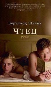 Книга Чтец