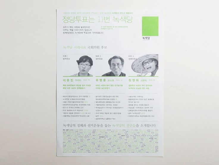 green0004