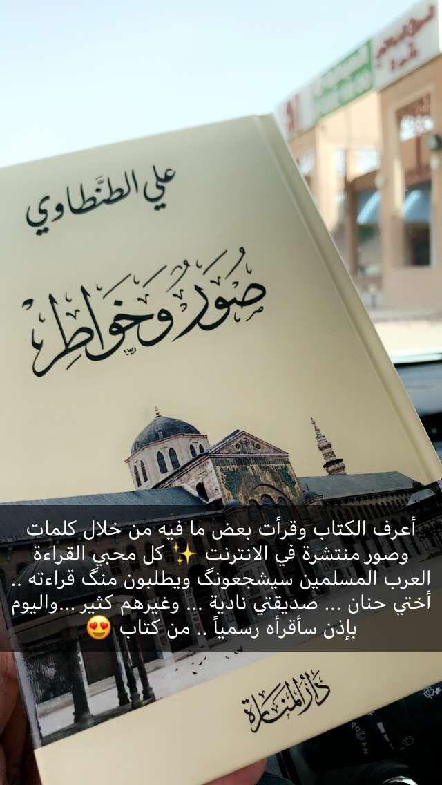 من كتاب صور وخواطر للشيخ علي الطنطاوي Book Club Books Books To Read Books