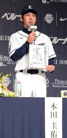 ドラフト6位で指名された西武・本田圭佑 ▼23Dec2015サンスポ|台湾の超美人アナが最高PVを記録!西武10大ニュース http://www.sanspo.com/baseball/news/20151223/lio15122313150002-n1.html