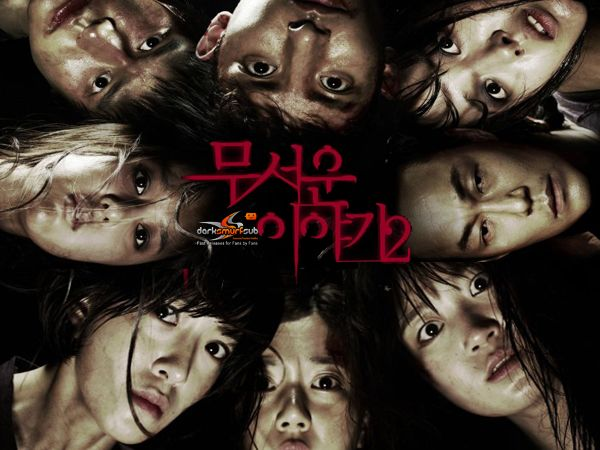 26 Images Tattoo Korean Movie Eng Sub