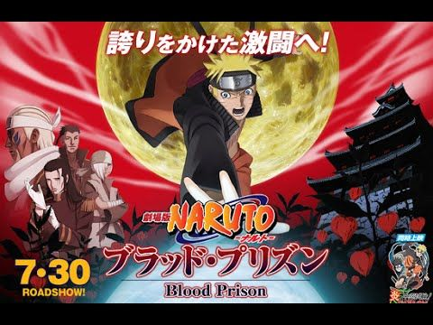 Naruto the Movie 5 : Blood Prison English Sub | 1080p HD | 劇場版 NARUTO-ナル...