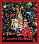 С Днем Победы! . Праздничный салют над Москвой