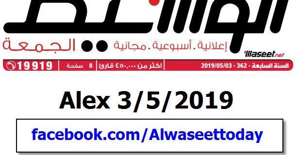 مجلة الوسيط عدد الأسكندرية 3 5 2019 إضغط هنا للقراءة والتحميل Tech Company Logos Company Logo Ibm Logo